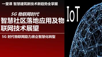 5G物联网时代智慧社区落地应用及物联网技术展望