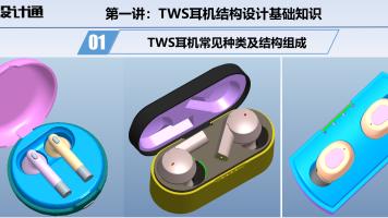 TWS耳机结构设计