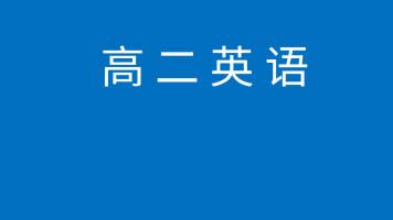 高二英语一对一(送作业辅导;各版本教材适用)【周王闯】