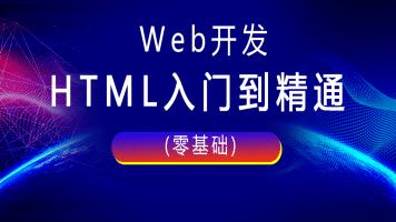 Web开发之HTML入门到精通(零基础)