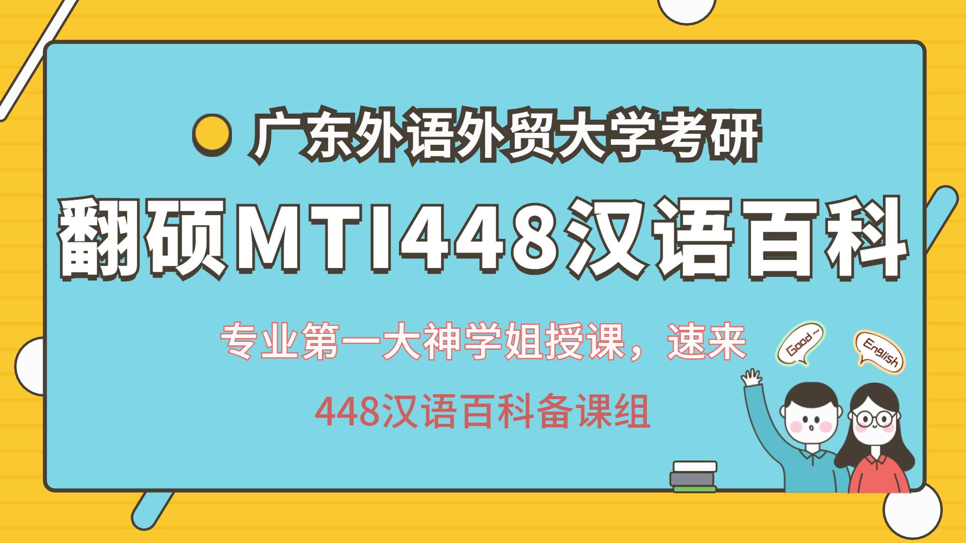 2021广外考研翻译硕士MTI448汉语写作与百科知识基础班
