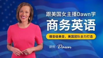跟美国女主播Dawn学商务英语 欧美外教 沟通技巧 外贸英语