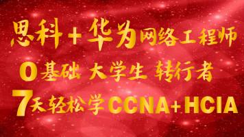 零基础7天学会CCNA/CCNP/CCIE/HCIA/HCIP/HCIE/实战/教程/课程