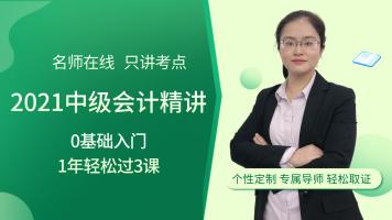 【上元会计】2021中级会计实务精讲|财务管理+经济法+三科免费学
