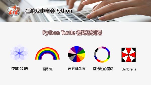Python编程入门,海龟绘图:循环系列课