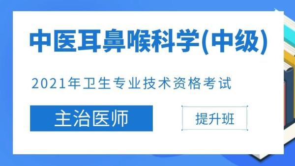 【中级职称】2021年主治医师(中医)中医耳鼻喉科学(337)
