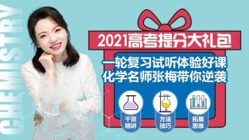 【张梅化学】2021高考一轮复习好课试听体验(拼团只需0.99)