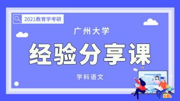 【2021教育学考研】广州大学学科语文经验分享课