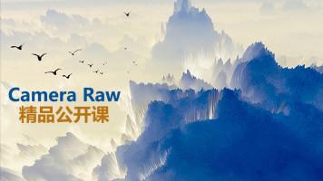 Camera Raw (ACR)精品公开课【摄影后期必备技能】