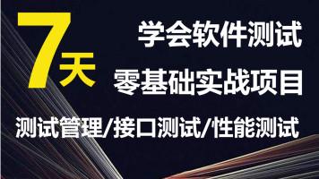七天学会软件测试/零基础/项目实战/测试管理/Postman/LoadRuner