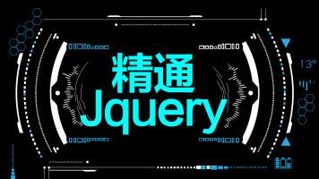 精通JQuery