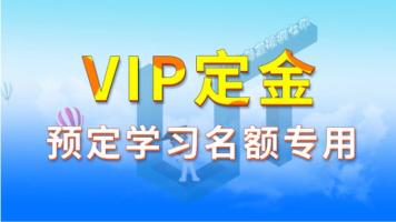VIP 预留名额缴纳跨境定金【优梯教育】