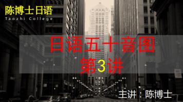 陈博士日语 第3讲 日语入门五十音3(群讲座系列)