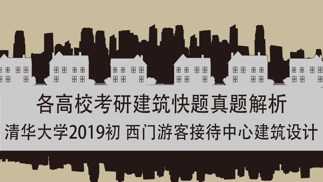 清华大学2019初 清华大学西门游客接待中心建筑设计评图