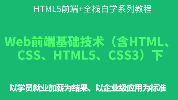 Web前端基础技术(含HTML、CSS、HTML5、CSS3)下