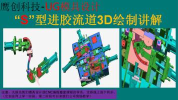 """UG模具设计""""S""""型进胶流道3D绘制讲解"""