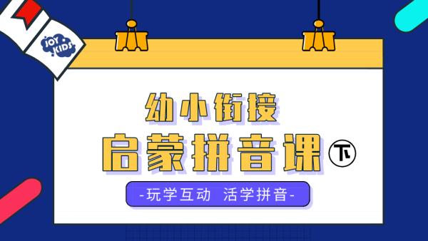 幼小衔接-启蒙拼音课(下)