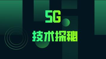 5G到底能干嘛?一看就懂!
