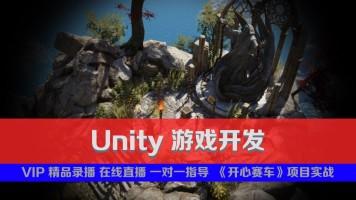 unity 0基础就业班