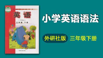 外研社版 小学英语三年级下册 同步英语语法