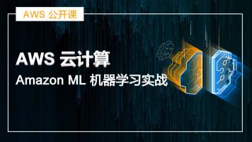 AWS 云计算--Amazon ML 机器学习实战