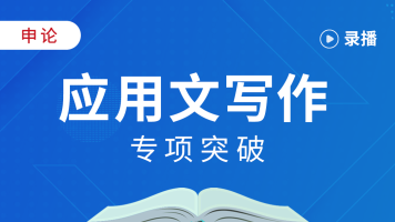 应用文写作专项突破【半月谈公考】