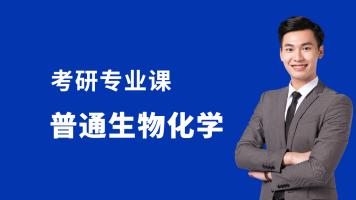 2022考研《普通生物化学【主编:陈钧辉】》专业课精讲全程班