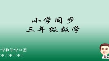 小学数学三年级(上)