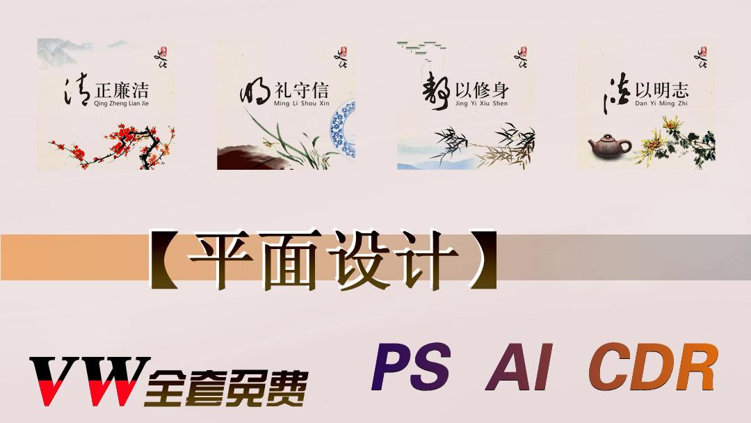 【平面设计】【PS AI CDR】【全套免费】【超一代教育】