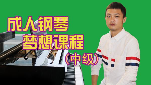 成人钢琴梦想教程(中级)  成人入门钢琴课程 成人乐曲教学