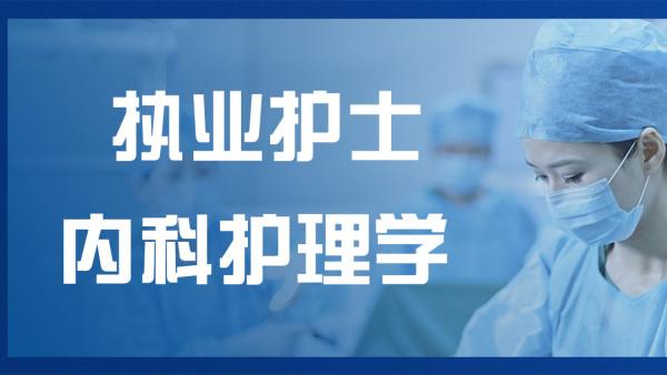 2021执业护士资格考试——内科护理学