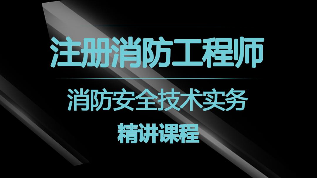 注册消防工程师-消防安全技术实务-精讲课程【华梦教育】