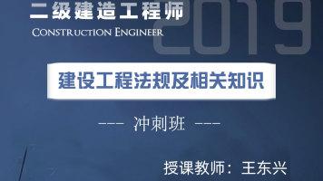 【学程教育】二级建造师建设工程法规及相关知识-冲刺班