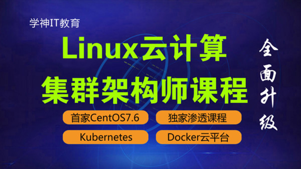 Linux云计算架构师进阶班-Docker-K8s-Devops-Openstack