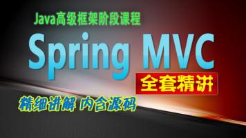 Java高级框架|Spring MVC框架全套详解【尚学堂】