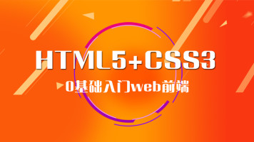 【基础教程】零基础入门web前端三驾马车之HTML5+CSS3