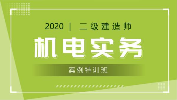 2020二建二级建造师《机电实务》案例特训【红蟋蟀教育】
