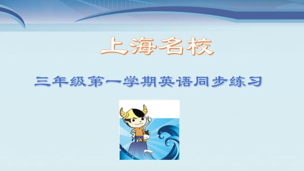 上海名校 三年级第一学期英语同步练习(牛津+综合)——牛娃汇