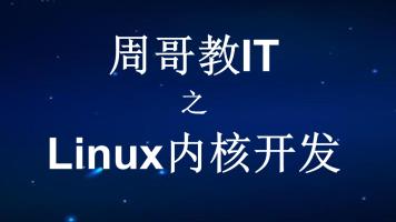 周哥教IT.Linux内核开发