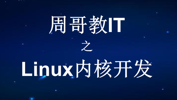 周哥教IT.Linux内核开发