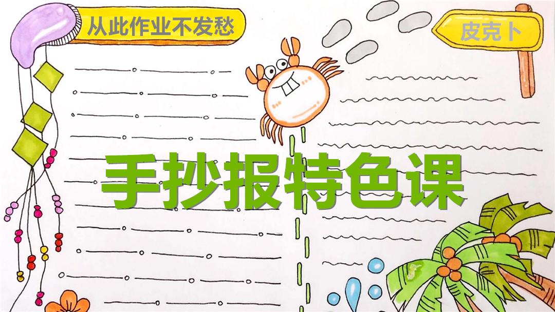 【皮克卜美术】手抄报特色课【从此作业不发愁】