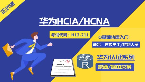HOWSO/专业华为认证培训/资深HCIE专家带你挑战HCIA/HCIP/HCIE