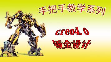 CREO4.0钣金设计(操作+技巧+实战)