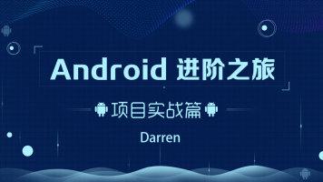 Android进阶之旅(头条实战篇I)