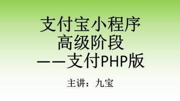 支付宝小程序[高级阶段]——支付宝支付PHP版
