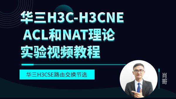 华三H3C-H3CNE ACL和NAT理论+实验视频教程[肖哥]