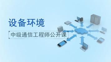中级通信工程师公开课(设备环境)
