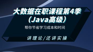 大数据在职课程第4季(Java高级)