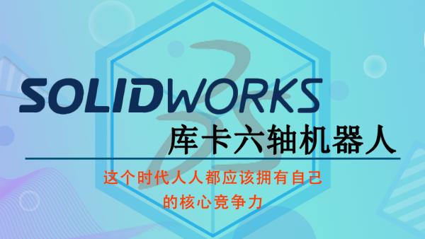 库卡六轴机器人SolidWorks三维设计复现
