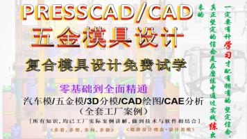 CAD复合模具设计免费试学/汽车模/五金模/2D分模/PRESSCAD绘图